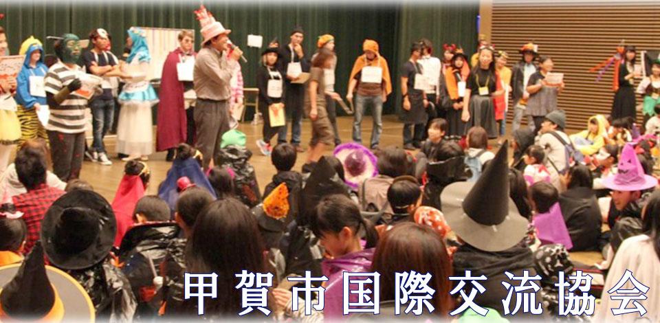 甲賀市国際交流協会トップイメージ画像3