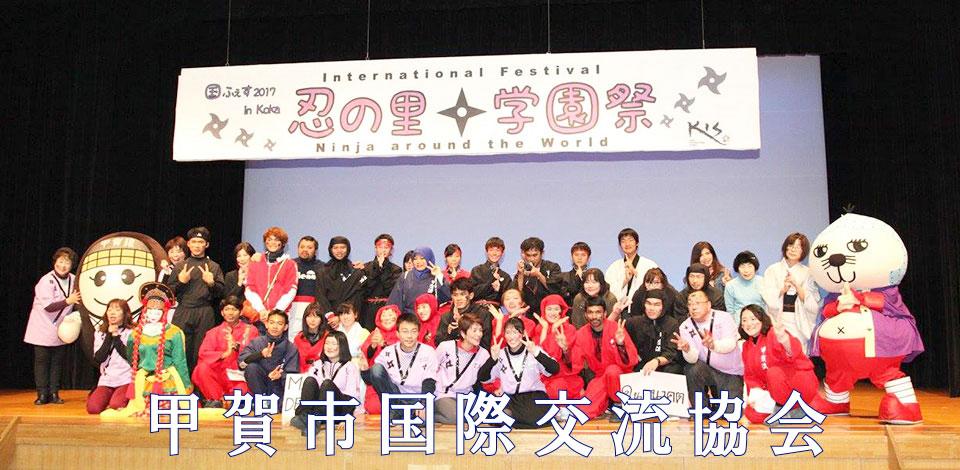 甲賀市国際交流協会トップイメージ画像1