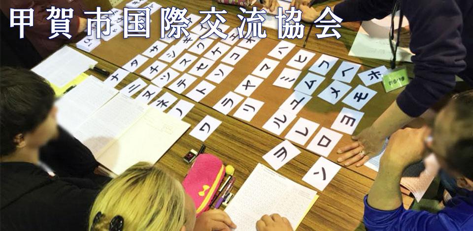 甲賀市国際交流協会トップイメージ画像2